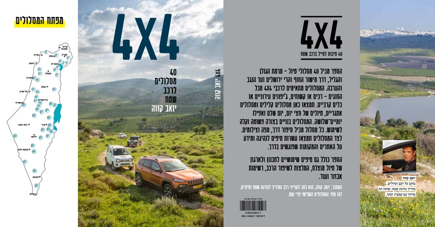עטיפת הספר מהדורה שנייה