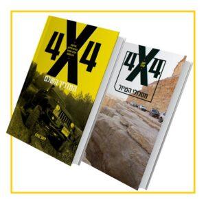 עטיפות ספרים 4X4