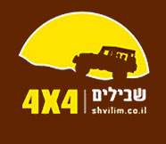לוגו שבילים LOGO SHVILIM