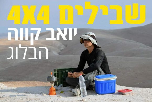 בלוג כותרת יואב קווה