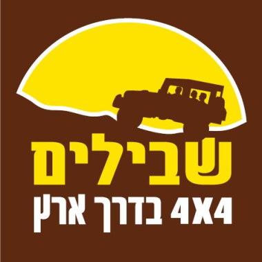 שבילים - אתר הטיולים והדרכות השטח של ישראל