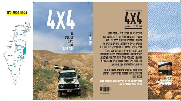 עטיפת הספר 4X4 מסלולים