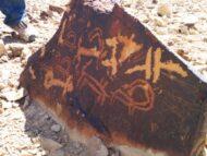 הר כרכום. ציורי סלע עתיקים