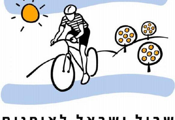 שביל ישראל לאופניים. הלוגו הרשמי