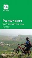 רוכב ישראל הספר