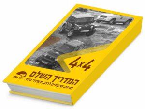 ספר חדש יואב קווה