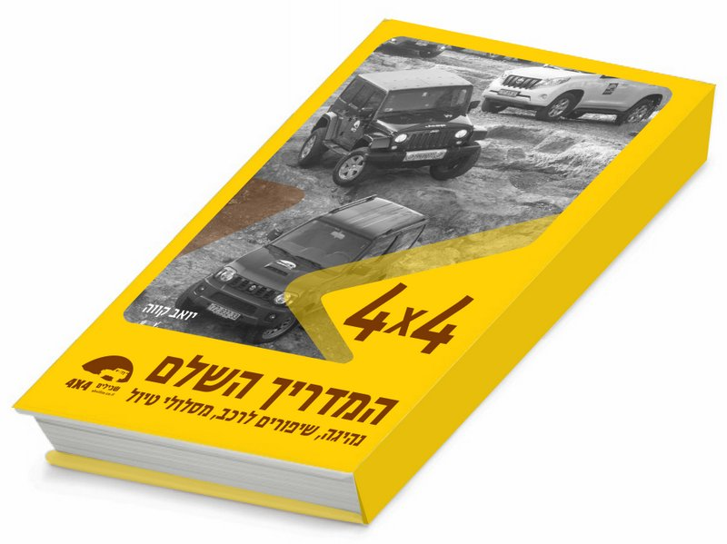 cover-yoav-kaveh-v4