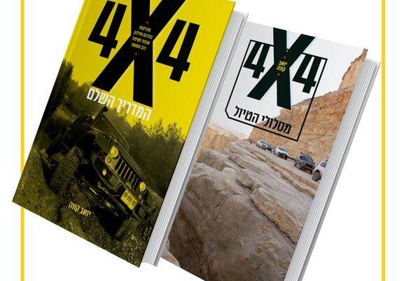 ספרי השטח של יואב קווה במבצע