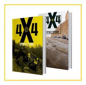 ספר נהיגת שטח יואב קווה