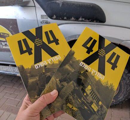 4X4 המדריך השלם עטיפת הספר