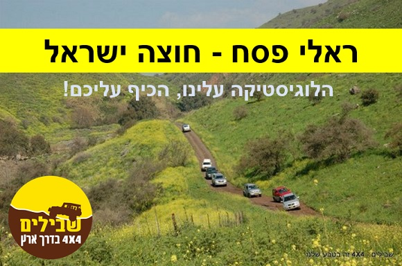 ראלי חוצה ישראל פסח צילום פותח