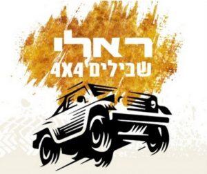 ראלי סוכות חוצה ישראל