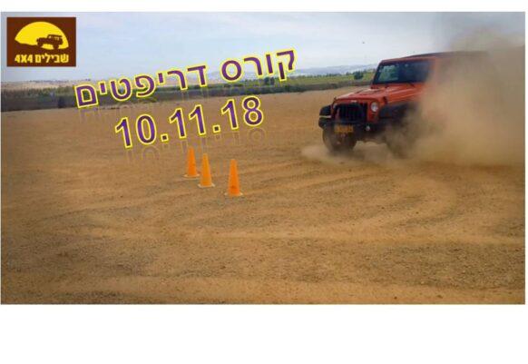 driftim 10.11.18