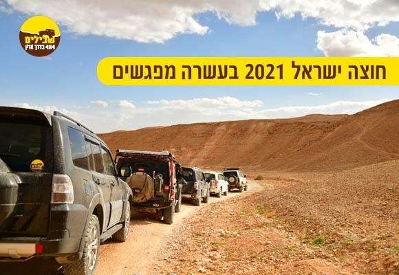 חוצה ישראל 2021 בעשרה מפגשים