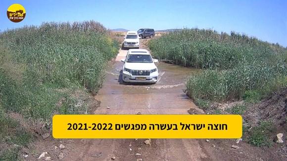 חוצה ישראל 2021-2022