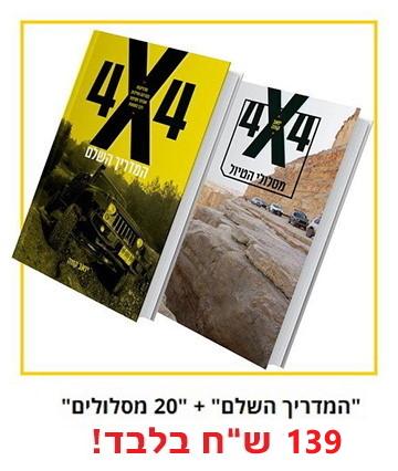 ספר חדש - 4X4 מסלולים לרכב שטח